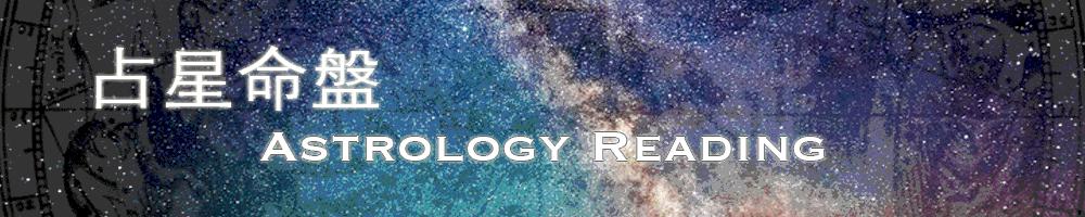 AstrologyReadingbanner