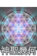 sacred-geometry-menu-new