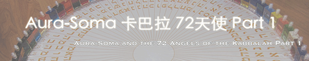 Aura-Soma-and-the-72-Angels-of-the-Kabbalah-Part1